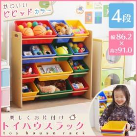 おもちゃ 収納 子供 ラック 片付け おしゃれ おもちゃ収納/トイハウスラック ビビット4段タイプ (応援セール)