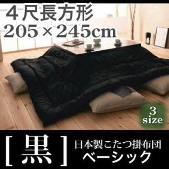 「黒」日本製こたつ掛布団ベーシックタイプ《4尺長方形205×245》 【送料無料】
