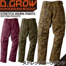 ストレッチワークパンツ DG202 D.GROW ディーグロー クロダルマ カーゴパンツ 迷彩柄 ズボン 作業着 作業服