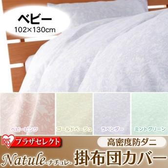 布団カバー おしゃれ 安い 北欧 高密度防ダニ掛け布団カバー ベビー 日本製 ナチュレ シルクのような触り心地(代引不可)
