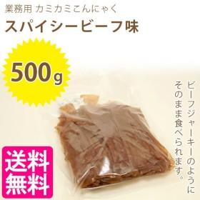 カミカミこんにゃく スパイシービーフ味 500g おつまみ おやつ 駄菓子 業務用 燻製 北毛久呂保