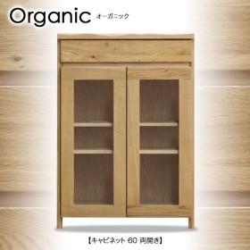 キャビネット(Organic オーガニック キャビネット 60 両開き)オークムク材 幅60