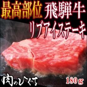 飛騨牛リブアイステーキ180g×1枚 お祝/ディナー/プチ贅沢/すてーき/肉/黒毛和牛/ブランド牛/おもてなし