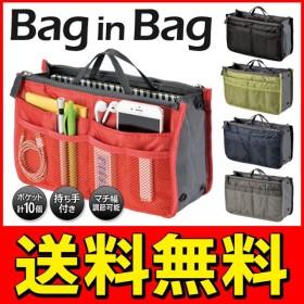 ◆メール便送料無料◆ バッグインバッグ メンズ レディース 計10個のポケットで収納上手 インナーバッグ トラベルポーチ 整理整頓 旅行用品 ◇ バッグインバッグ