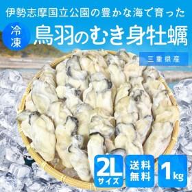 牡蠣 むき身 2Lサイズ 1kg (約30個前後) 送料無料 冷凍 鳥羽産 牡蛎 加熱用 カキ