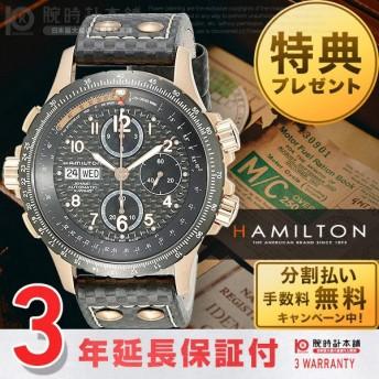 ハミルトン カーキ HAMILTON アビエイションX-ウィンド  メンズ 腕時計 H77696793