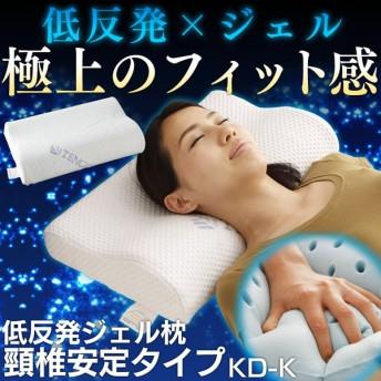 枕 ピロー まくら 低反発 低反発ジェル枕 ピロー 頸椎安定タイプ KD-K【☆在庫処分特価☆】