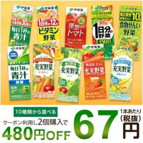 伊藤園 野菜ジュース(200ml*24本) 人気の8種類から選べる 【送料無料(北海道、沖縄を除く)】