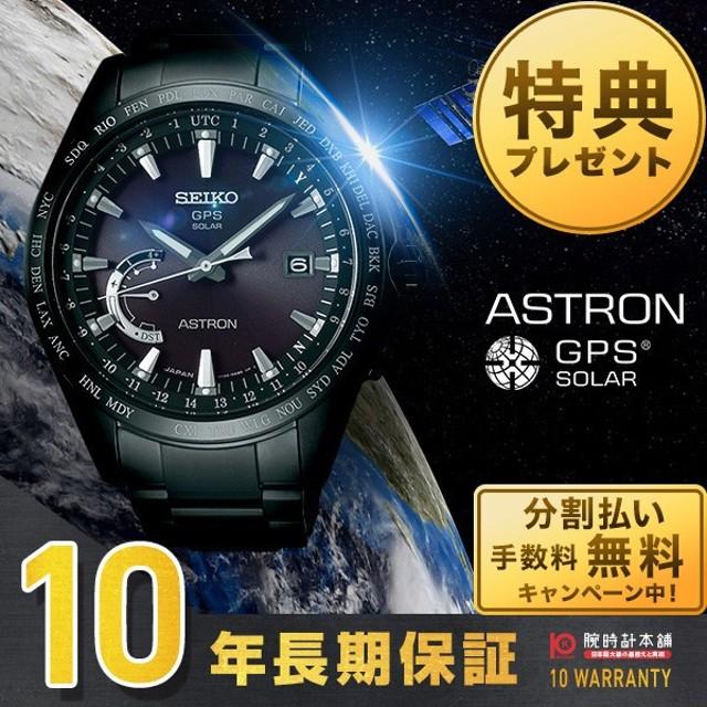 17a90a3cb5 アストロン セイコー ASTRON SEIKO GPS ソーラー電波 10気圧防水 メンズ 腕時計 SBXB089