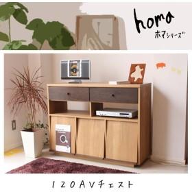 テレビボード テレビ台 ローボード ナチュラルベースで優しい空間を演出してくれるシリーズ HOMA ホマ 120 AV TV board コーナーボード