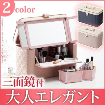 ★Ultra Select!★ARABESQUE ワイドコスメボックス 三面鏡付き カスタマイズできるとっておきのメイクボックス 化粧箱 ドレッサー PINK&NAVY 母の日