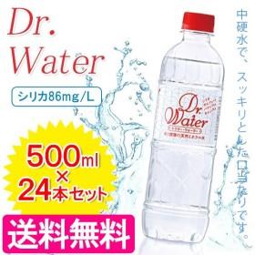 シリカ水 Dr.Water ドクターウォーター 500ml×24本セット ナチュラルミネラルウォーター 国産 中硬水 天然水