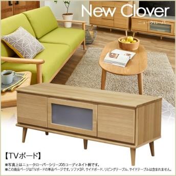 テレビボード テレビ台 TVボード オーク(New Clover ニュークローバー TVボード 120)引出し付/木製/オーク材/ナチュラル/おしゃれ