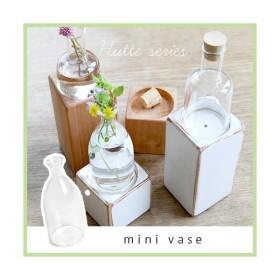 Hutte mini vase フラワーベース