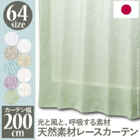 天然素材レースカーテン 幅200cm 丈135〜240cm ドレープカーテン 綿100% 麻100% 日本製 9色 12901722