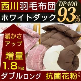 羽毛布団 ダブル 西川 93% 羽毛 増量 1.8kg入り 抗菌 防臭 花粉free 羽毛洗浄値2倍