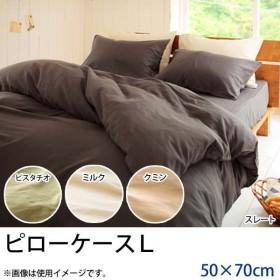 枕カバー 50×70 ピローケース L 綿100% ダブルガーゼ Fab the Home 北欧 おしゃれ 安い