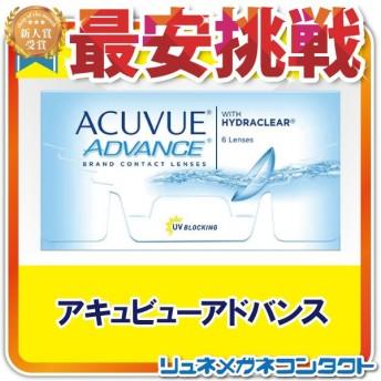 ◆メーカー終売◆アキュビューアドバンス 1箱/2week 2週間使い捨てコンタクトレンズ/