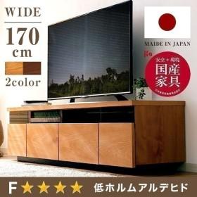 テレビ台 テレビボード ローボード 収納 TV台 国産 日本製 シンプル 170cm 完成品 おしゃれ リビング ロウヤ LOWYA