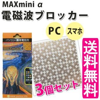 電磁波ブロッカー MAXminiα(マックスミニアルファ) 3個セット 電磁波防止シート スマホ パソコン ユニカ 電磁波干渉防止