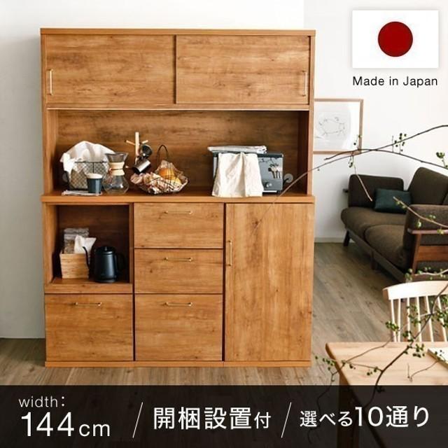 食器棚 おしゃれ キッチン収納 幅144cm キッチンボード カップボード レンジ台 国産 日本製 ロウヤ LOWYA