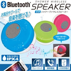 ブルートゥース Bluetooth ワイヤレススピーカー IPX4生活防水 吸盤付き ハンズフリー通話 音楽再生 USB充電ケーブル付属 スマホ ■■ ◇ 防滴スピーカー丸型