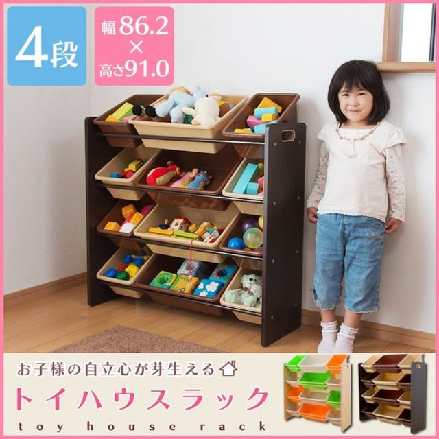 おもちゃ 収納 トイハウスラック 4段タイプ 子供 収納 棚 おもちゃラック キッズ 子ども おもちゃ収納 おもちゃ箱 収納ケース 収納ボックス (応援セール)