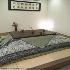 こたつ布団 長方形 厚掛け敷きセット KF-381 #40(105〜120サイズ用)