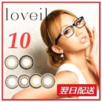 ◆あすつく◆P10倍◆loveil ラヴェール/ワンデー/10枚 (ラベール)倖田來未デザインプロデュース/1DAY