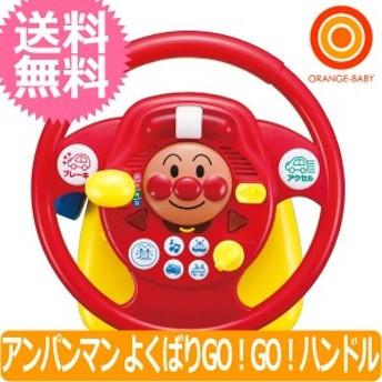 アガツマ アンパンマン よくばりGO!GO!ハンドル【送料無料 沖縄・一部地域を除く】