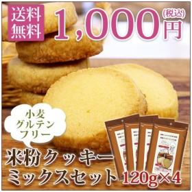 ミックス粉 米粉クッキーミックス粉 120g×4 グルテンフリー 小麦粉不使用【ゆうパケット/送料無料】