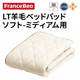 フランスベッド ライフトリートメント LT羊毛ベッドパッド(ソフト-ミディアム用) シングルサイズ(S)