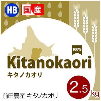 強力粉 キタノカオリ 北海道産パン用小麦粉 前田農産 2.5kg