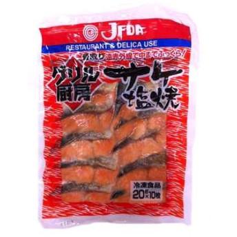 ジェフダ グリル厨房 サケ塩焼 20g×10
