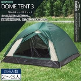 【送料無料】BUNDOK ドーム型テント 2~3人用/BDK-03/テント、ドーム型テント、折りたたみ、収納、キャンプ用品、アウトドア用品、簡単、