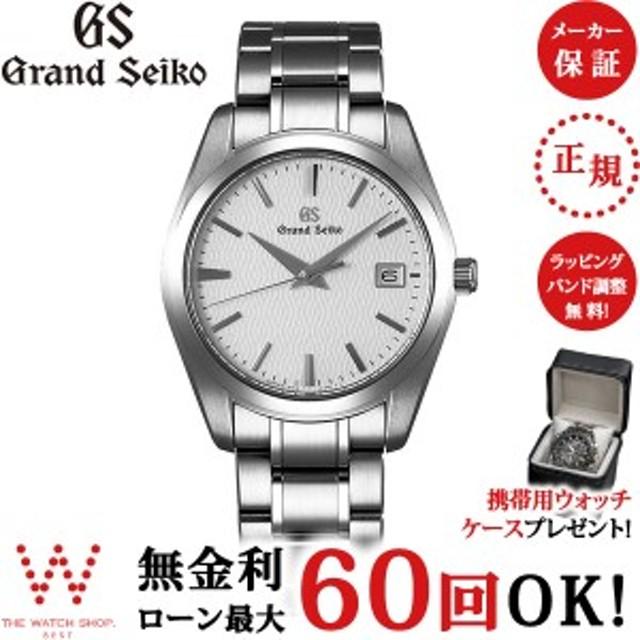 wholesale dealer af489 62c5f ノベルティ付 無金利ローン可 Grand Seiko[グランドセイコー] 年 ...