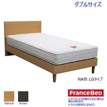フランスベッド ベッドフレーム ダブル リバートF LGタイプ Dサイズ 日本製 ベッドフレームのみ