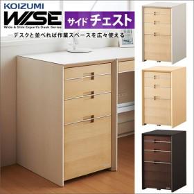 コイズミ WISE サイドチェスト KWB-237MW/KWB-437SK/KWB-637BW ワイズ/オフィス収納/チェスト/書斎 KOIZUMI/ホームステーション