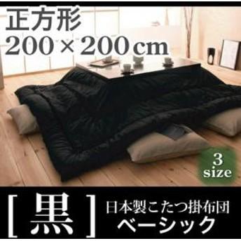 「黒」日本製こたつ掛布団ベーシックタイプ《正方形200×200》