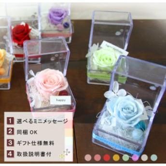 【同梱OK】キラキラ☆プチプリザinキューブ~8カラーから選んでね【プリザーブドフラワー プレゼント 女性 ブリザードフラワー】