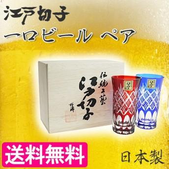 田島硝子 江戸切子 ペアグラス 重ね矢来文様 菊底 一口ビール TG04-06-2 コップ ガラス