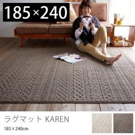 ラグ 洗える おしゃれ 秋 冬 リブ編み ケーブル編み ニット ニット柄 カーペット ラグマット 長方形 絨毯 185×240cm