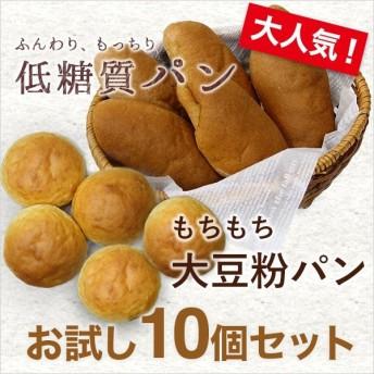 保存料 イーストフード 乳化剤不使用 冷凍パン 糖質オフ 低糖質パン 糖質制限食 強炭酸水仕込み 天然素材 コッペパン 大豆粉パン 10個セット