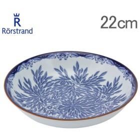 ロールストランド Rorstrand ディーププレート 22cm オスティンディア フローリス 深皿 食器 磁器 1019771 パスタ皿 スープ皿 北欧