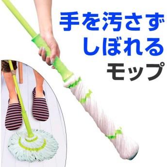 ■在庫限り・入荷なし■モップ 水拭き スクイーザブルモップ ( 水拭きモップ 床 水ぶき )