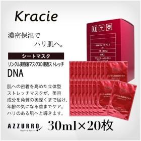 クラシエ DNA リンクル 美容液マスク 3D浸透ストレッチ 20枚入り