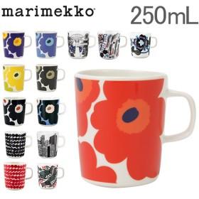 【お盆もあすつく】マリメッコ Marimekko マグカップ 250mL ウニッコ / シイルトラプータルハ / ティアラ / キールナ 他 コップ 北欧 キッチン 食器