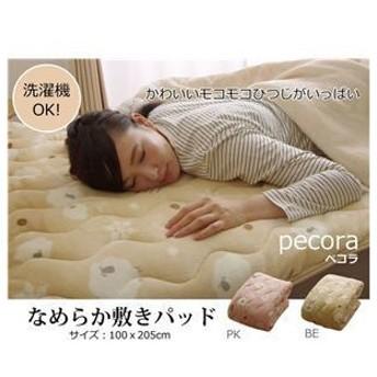ds-2037387 敷きパッド シングル 寝具 ひつじ柄 『ペコラ』 ピンク 約100×205cm (ds2037387)