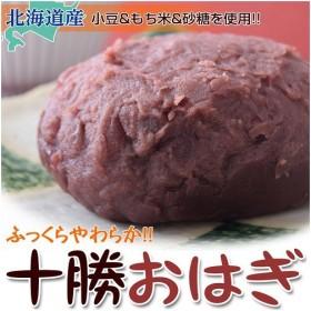 北海道原料にこだわった『十勝おはぎ(粒あん)』110g×6個×2P 合計12個(大ボリューム1.3キロ) ※冷凍【冷凍同梱可能】〇