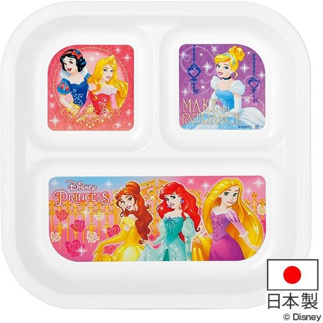 ランチプレート ディズニープリンセス 子供用 日本製 ( プレート 食器 プラスチック 皿 仕切り皿 子供用食器 )